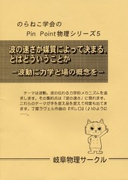 Pinpoint5